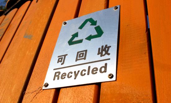U S  companies deconstruct China's recycling import ban