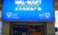 Wal-Mart Ramps Up Standards for Suppliers in China, Around the Globe featured image