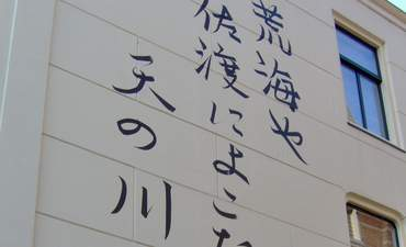 A poem by Japanese poet Matsuo Bashō on a building in Leiden.