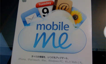 Can Apple's MobileMe Packaging Get Even Smaller?  featured image
